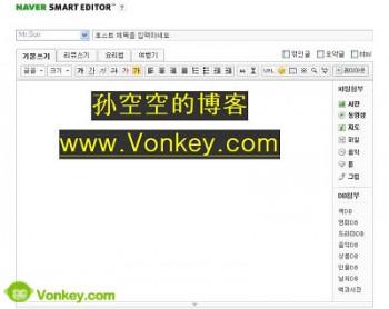 NAVER Smart Editor 孙空空 Vonkey.com