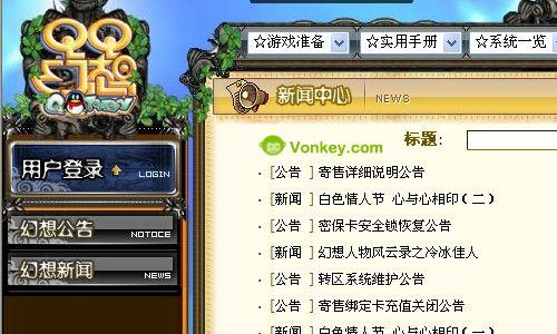 QQ幻想 官方网站 错误 孙空空 Vonkey.com