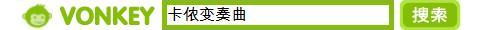 Canon 孙空空 Vonkey.com